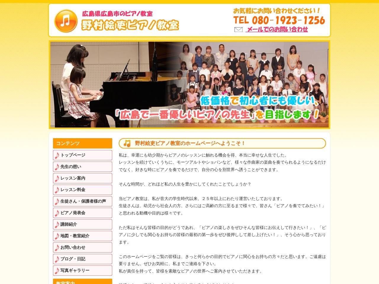 野村絵吏ピアノ教室(西区内2教室)のサムネイル