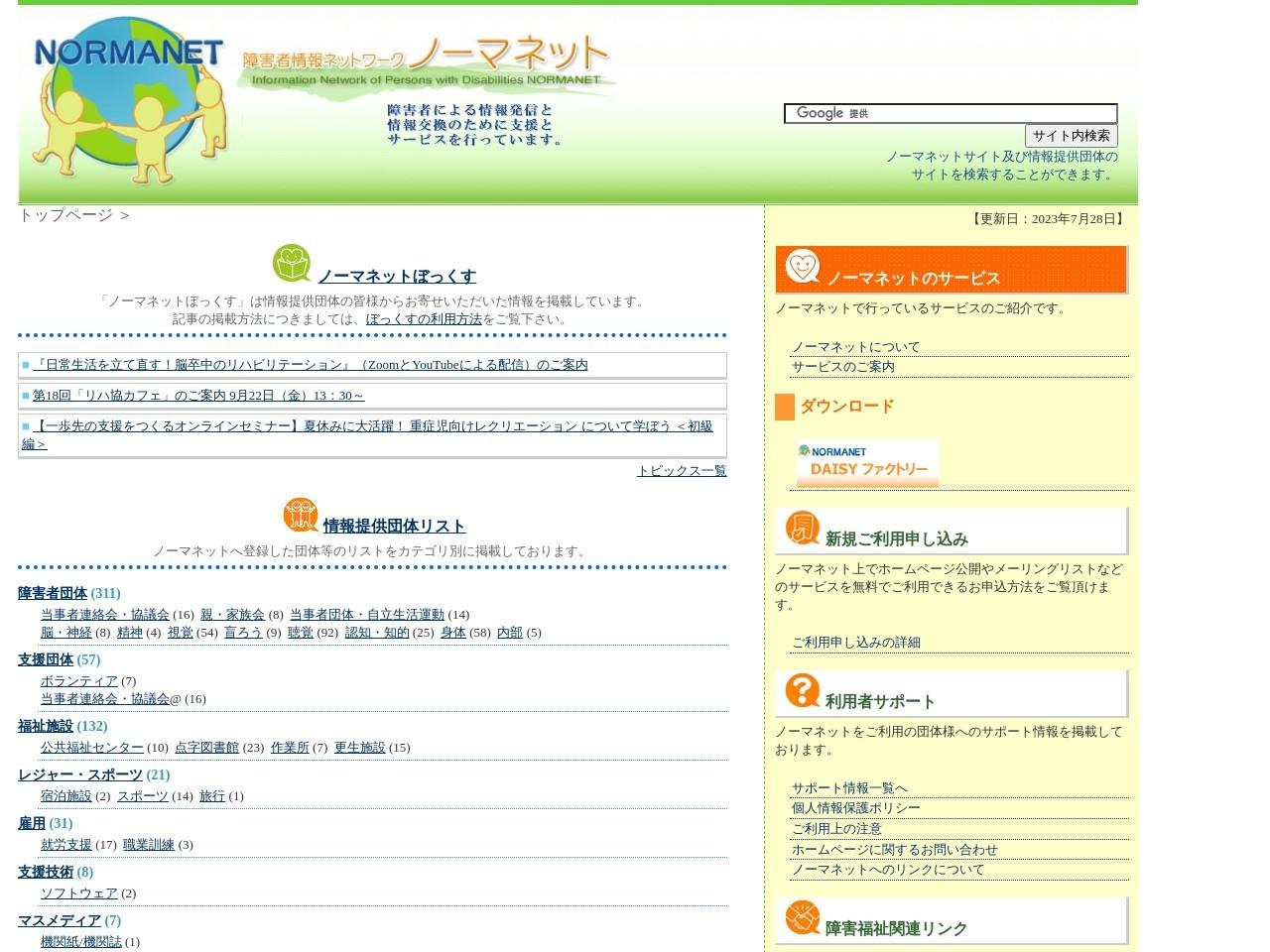http://www.normanet.ne.jp/~h-plus/