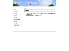 http://www.normanet.ne.jp/~gifu_db/index.htm