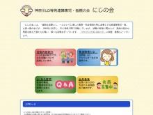 http://www.normanet.ne.jp/~nizi/