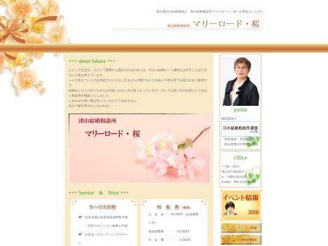 津山結婚相談所マリーロード・桜の口コミ・評判・感想
