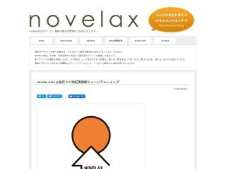 novelax.jp用のスクリーンショット