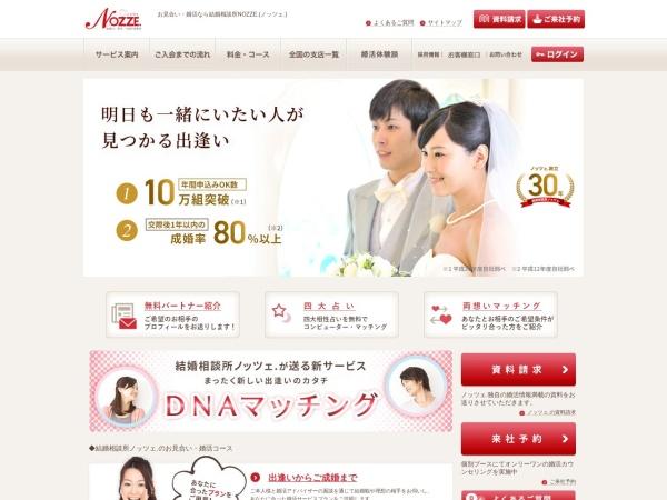 結婚相談所NOZZE(ノッツェ)