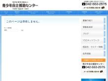 http://www.npo-ysc.jp/wp/