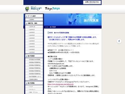 公式サイトのスクリーンショット