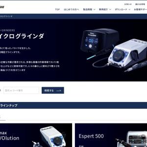 ナカニシ | 機工website | マイクログラインダ&先端工具