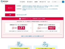西日本電信電話株式会社 鳥取支店