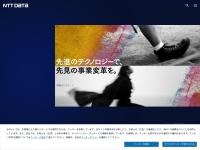 NTTデータ 公式サイト