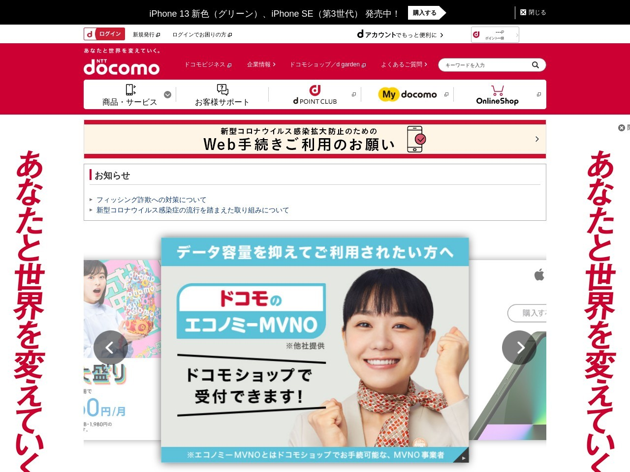 http://www.nttdocomo.co.jp/product/smart_phone/p03e/index.html