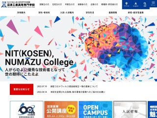 numazu-ct.ac.jp用のスクリーンショット