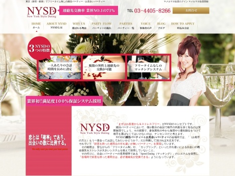 NYSD(New York Style Dating)の口コミ・評判・感想