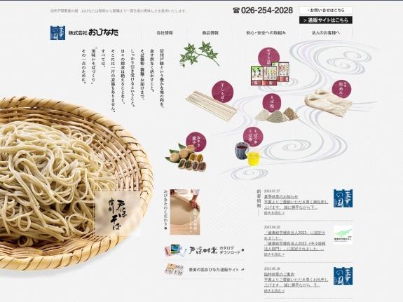 http://www.obinata.co.jp/
