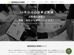 http://www.ochi-kaikei.com/