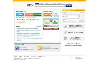 odn.ne.jp用のスクリーンショット