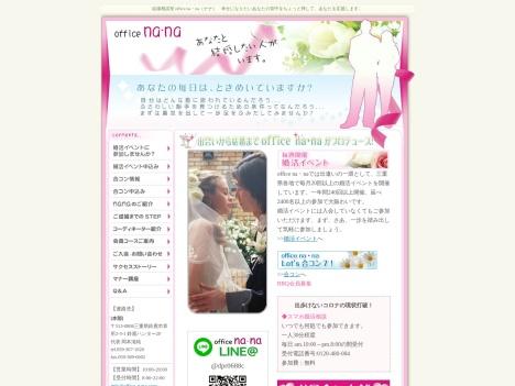 結婚相談室 office na・na(ナナ)の口コミ・評判・感想