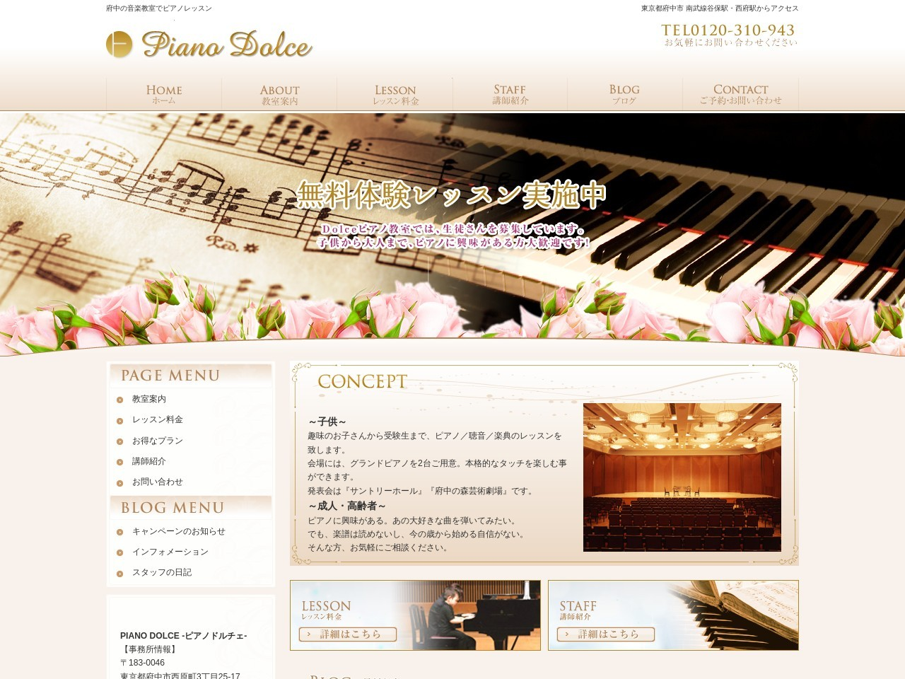 DOLCE音楽教室のサムネイル