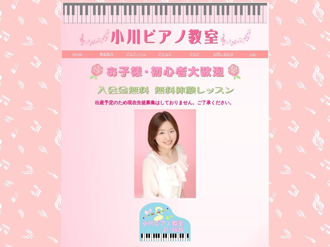 小川ピアノ教室のサムネイル