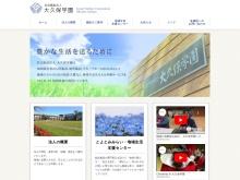 http://www.ohkubogakuen.or.jp/