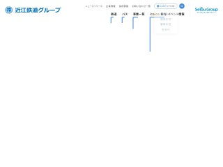 ohmitetudo.co.jp用のスクリーンショット