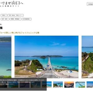 角島大橋|観光情報|山口県の旅行・観光情報 おいでませ山口へ