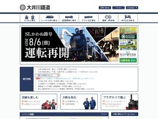 oigawa-railway.co.jp用のスクリーンショット
