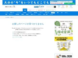 http://www.oita-press.co.jp/1009000000/2014/09/23/ORI2042466