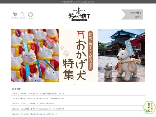 okageshop.jp用のスクリーンショット