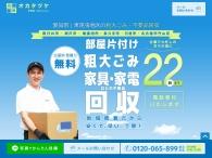 www.okataduke.jp/