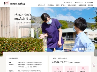 okazakihospital.jp用のスクリーンショット