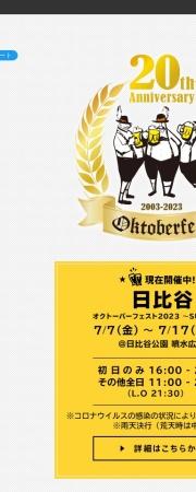 http://www.oktober-fest.jp/