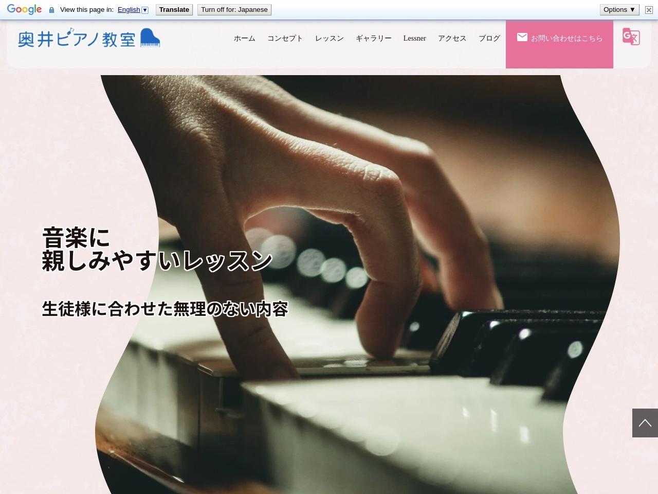 奥井ピアノ教室のサムネイル