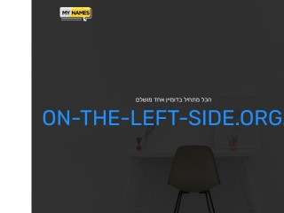 Screenshot for on-the-left-side.org.il