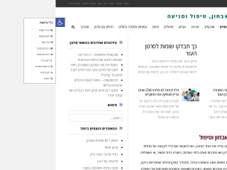 Screenshot for oncology.org.il