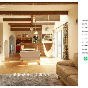 仙台の工務店 大貫建築│自然素材にこだわり住む人のこれからの暮らしを大切にする家づくり