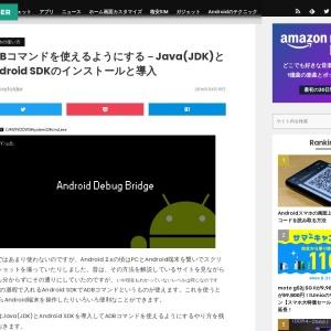 ADBコマンドを使えるようにする-Java(JDK)とAndroid SDKのインストールと導入 |  orefolder.net