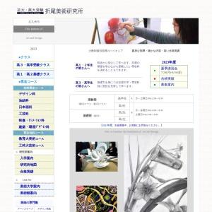 芸大・美大受験予備校 折尾美術研究所