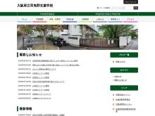 http://www.osaka-c.ed.jp/habikino-y/