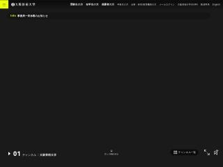osaka-geidai.ac.jp用のスクリーンショット