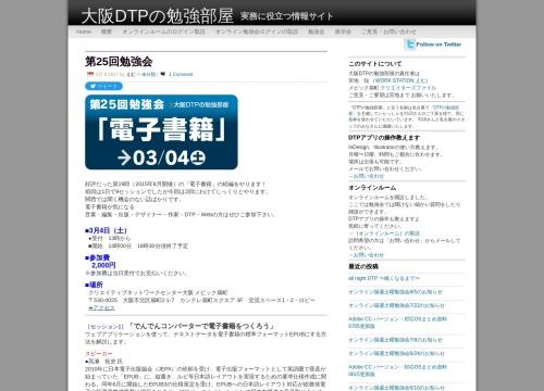 大阪DTPの勉強部屋 ‐ 第25回勉強会