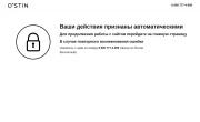 Промокод, купон OSTIN.Com (Остин)