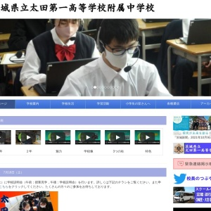 茨城県立太田第一高等学校附属中学校ホームページ