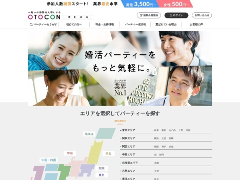 OTOCON(オトコン)の口コミ・評判・感想