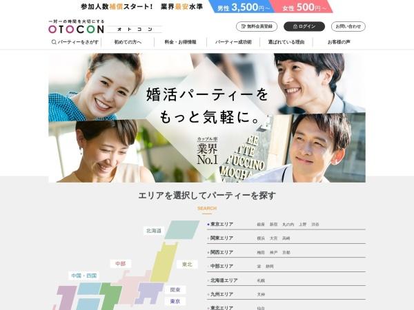 OTOCON(おとコン)の口コミ・評判・感想