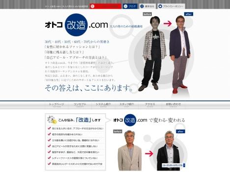 結婚相談所 オトコ改造.comの口コミ・評判・感想