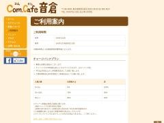 Com.Cafe音倉のイメージ