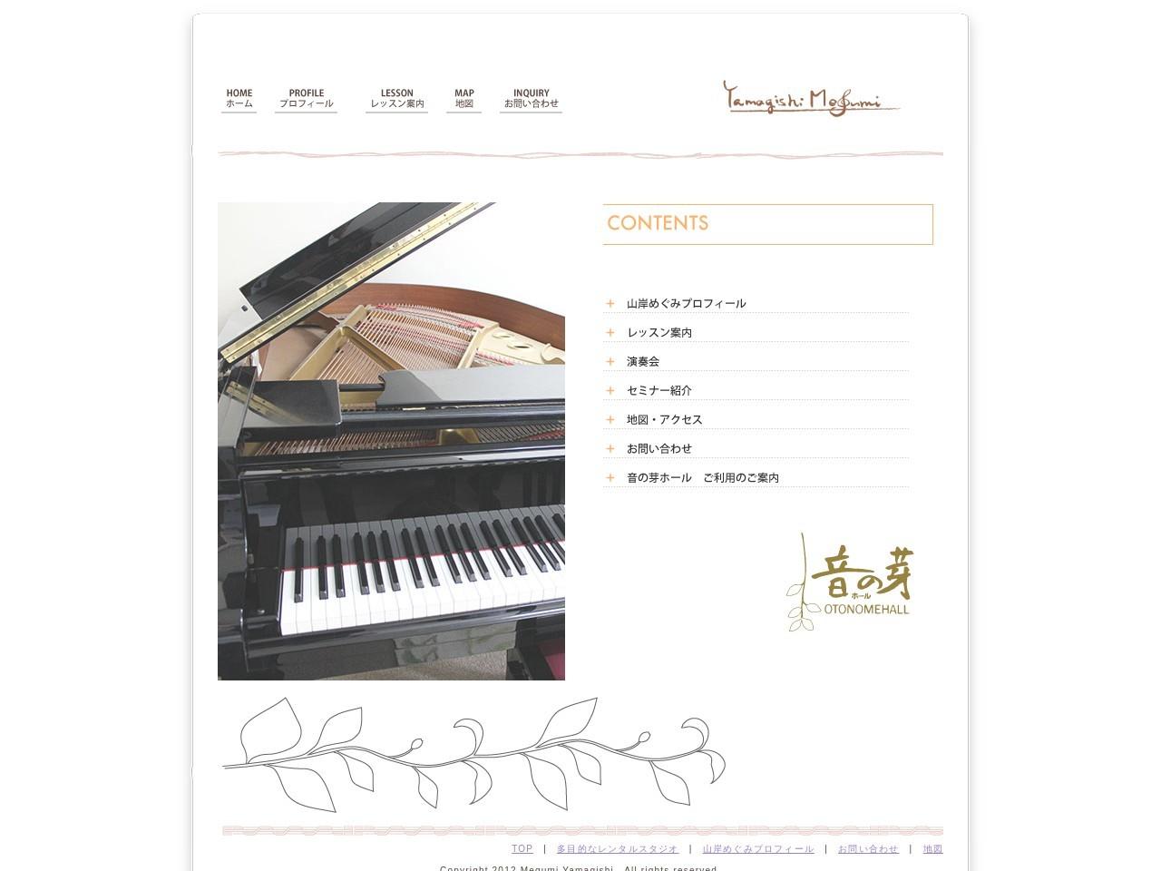 山岸めぐみピアノ教室のサムネイル