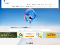 大塚製薬 公式サイト