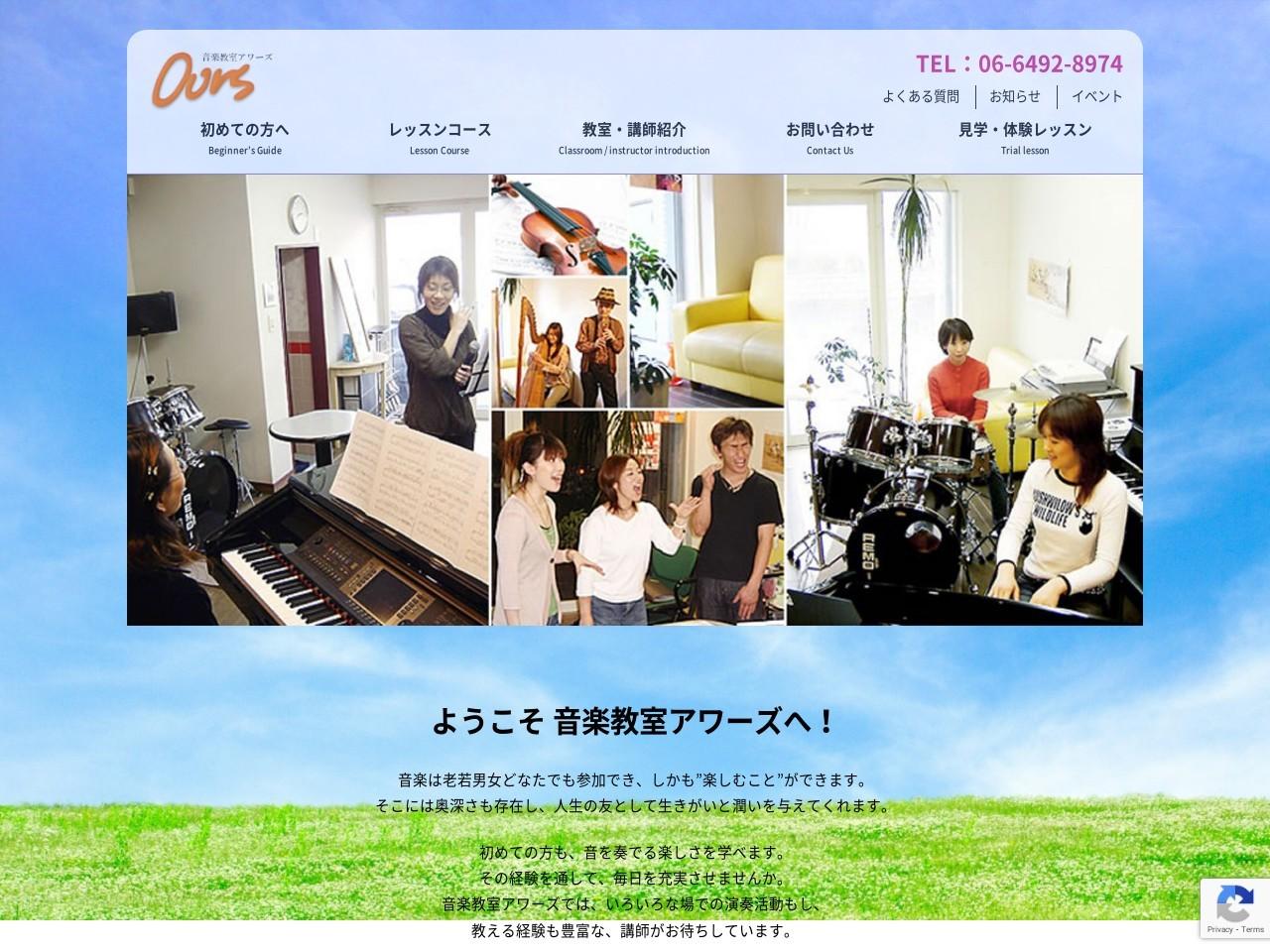 音楽教室アワーズのサムネイル