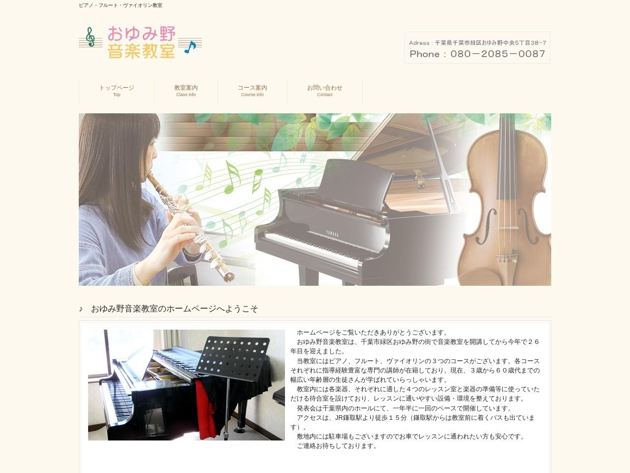おゆみ野音楽教室のサムネイル