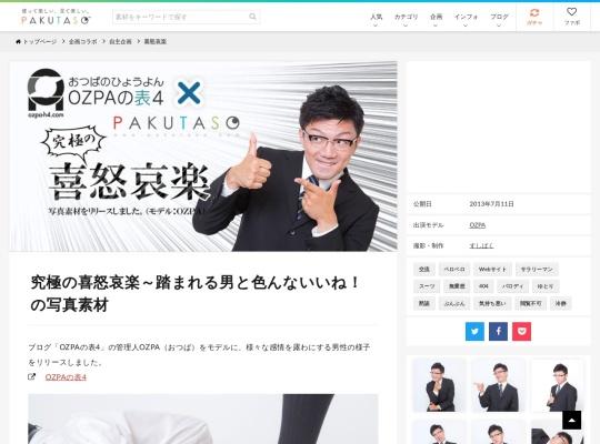 コラボ情報:究極の喜怒哀楽~踏まれる男と色んないいね!~ | PAKUTASO/ぱくたそ-WEB制作向けの無料写真素材/商用可